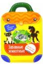 Разумовская Юлия, Юмова Юлия Забавные животные