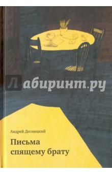 Письма спящему брату и и горбачевский записки письма