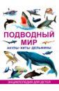 Рублев Сергей Владиславович Подводный мир. Акулы, киты, дельфины. Энциклопедия для детей