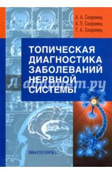 Топическая диагностика заболеваний нервной системы. Руководство для врачей