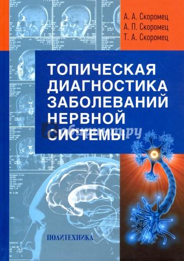 Неврология учебник скоромец