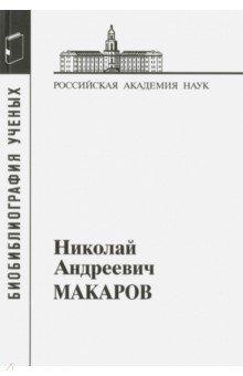 Николай Андреевич Макаров макаров николай андреевич