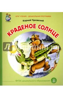 Чуковский Корней Иванович » Краденое солнце