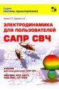 Обложка Электродинамика для пользователей САПР СВЧ