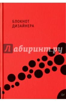 Блокнот дизайнера книги питер питер арт путеводитель зарисовки