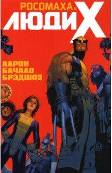 Росомаха и Люди Икс. Том 1 коутс а клуб юных вдов