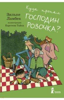 Куда пропал господин Розочка?
