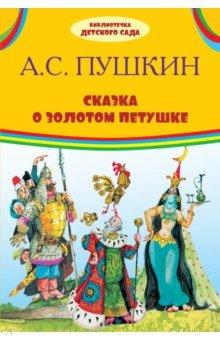 Пушкин Александр Сергеевич » Сказка о золотом петушке