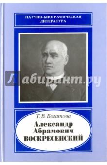 Александр Абрамович Воскресенский,1808-1880