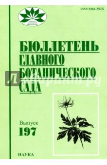 Бюллетень Главного ботанического сада. Выпуск 197 купить автошину к 197 в смоленске