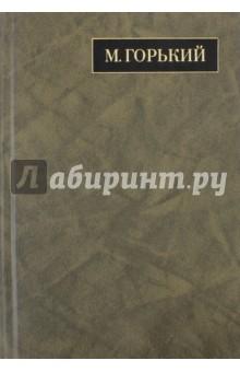 Полное собрание сочинений и писем. В 24 томах. Том 15. Письма июнь 1924 - февраль 1926