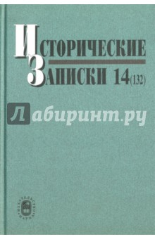 Исторические записки. Выпуск 14 (132)