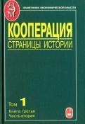 Кооперация. Страницы истории. В 3-х томах. Том 1. Книга 3. Часть 2