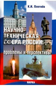 Научно-техническая сфера России. Проблемы и перспективы