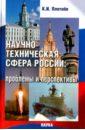 Научно-техническая сфера России. Проблемы и перспективы, Плетнев К. И.