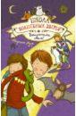 Ауэр Маргит Школа волшебных зверей. Выключите свет!