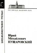 Юрий Михайлович Пущаровский