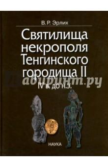 Святилища некрополя Тенгинского городища II, IV в. до н.э. автоприцепы из кургана в иркутске купить