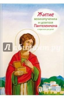 Купить Житие великомученика и целителя Пантелеимона в пересказе для детей, Никея, Религиозная литература для детей