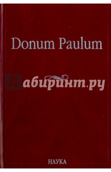 Donum Paulum. Studia Poetica et Orientalia. К 80-летию П. А. Гринцера
