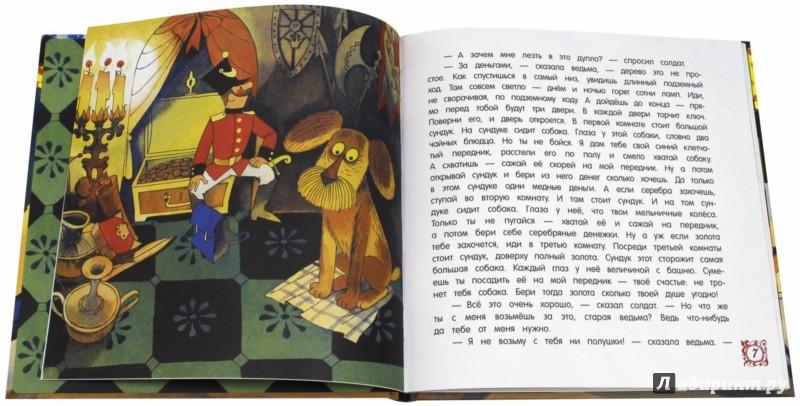 Иллюстрация 1 из 8 для Огниво - Ганс Андерсен | Лабиринт - книги. Источник: Лабиринт