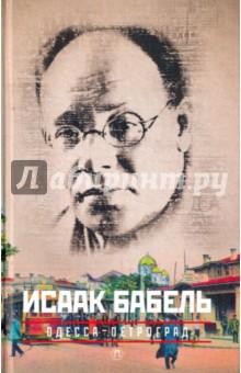 Одесса - Петроград бабель и э беня крик и другие