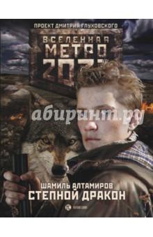 Метро 2033. Степной дракон аудиокниги издательство аст аудиокнига метро 2033 шакилов война кротов
