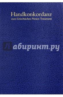 Handkonkordanz zum Griechischen Neuen Testament величие сатурна роберт свобода 11 е издание