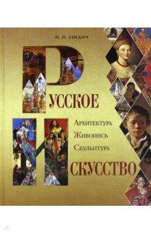 Русское искусство. Архитектура, живопись, скульптура русское искусство 100 шедевров