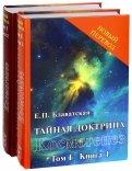 Тайная доктрина: синтез науки, религии и философии.. Том 1. Космогенез. Комплект из 2-х книг