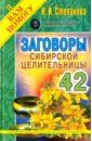 Обложка Заговоры сибирской целительницы 42