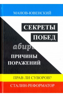 Секреты побед. Причины поражений. Прав ли Суворов? Сталин-реформатор манов ювенский в секреты побед причины поражений прав ли суворов сталин реформатор