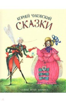 Купить Сказки, Нигма, Отечественная поэзия для детей