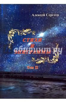 Сергеев Алексей Викторович » Стихи и эпиграммы. Том II