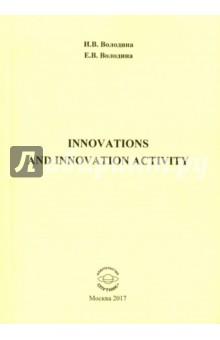 Innovations and Innovation Activity. Учебно-методическое пособие володина и володина е innovations and innovation activity