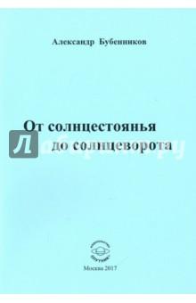 Бубенников Александр Николаевич » От солнцестоянья до солнцеворота