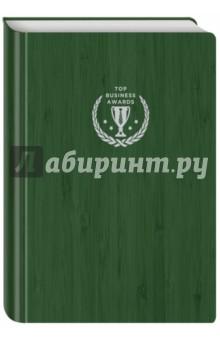 Блокнот Top Business Awards (нелинованный) книга для записей с практическими упражнениями для здорового позвоночника