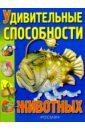 Удивительные способности животных: Научно-популярное издание для детей