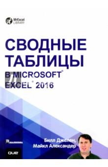 Сводные таблицы в Microsoft Excel 2016 анализ данных с помощью excel