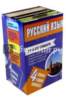 Русский язык. Лучшие словари в одном комплекте burton рюкзак cadet pack