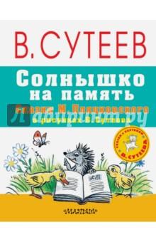 Солнышко на память. Сказки книги издательство аст сказки для детей в рисунках в сутеева