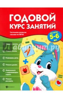 Годовой курс занятий для детей 5-6 лет. ФГОС