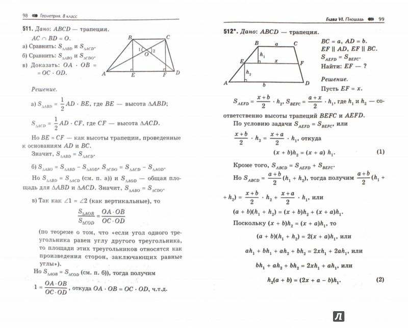 решебник онлайн по геометрии рабочая тетрадь балаян онлайн без скачивания
