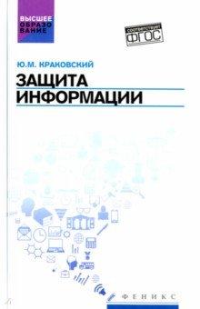 Защита информации. Учебное пособие крамаров с о криптографическая защита информации учебное пособие