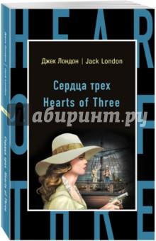 Сердца трех = Hearts of Three jack london hearts of three