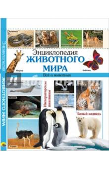 Купить Энциклопедия животного мира, Проф-Пресс, Животный и растительный мир