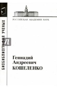 Геннадий Андреевич Кошеленко