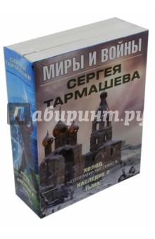 Миры и войны Сергея Тармашева. Комплект из 3-х книг