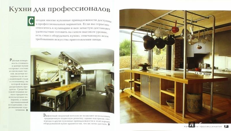 Иллюстрация 1 из 15 для Кухня - Колин Кейхилл | Лабиринт - книги. Источник: Лабиринт