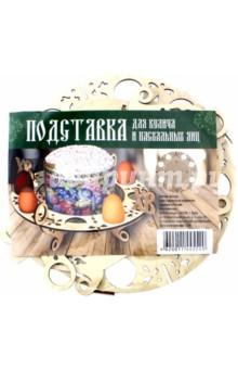 Подставка под пасхальные яйца (8 штук) и кулич подставка под яйца home queen курочка с узором 2 ячейки